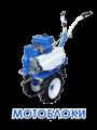 Мотоблоки _ садово-огородная техника