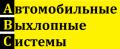 Автомобильные выхлопные системы - Белгород