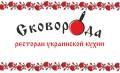 Сковорода _ ресторан украинской кухни