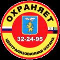 Централизованная охрана - ЧОП в Белгороде