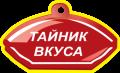 Тайник_вкуса