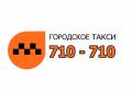Городское такси 710-710