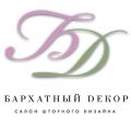 Бархатный декор  - салон шторного дизайна Белгород