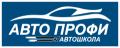 Авто Профи - автошкола