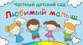 """Частный детский сад """"Любимый малыш"""""""