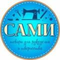 Сами - магазин товаров для рукоделия и хобби