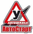 Автошкола АвтоСтарт