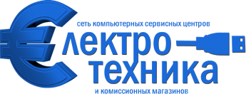Логотип - Электротехника - сеть компьютерных сервисных центров и комиссионных магазинов г. Белгорода