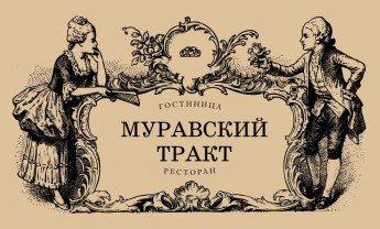 Муравский тракт