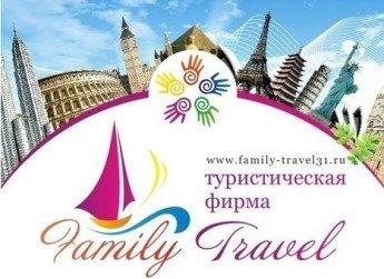 Family Travel - туристическая фирма