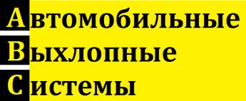 Логотип - Автомобильные выхлопные системы - Белгород