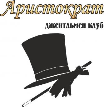 Логотип - Аристократ _  джентльмен - клуб 18+