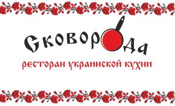 Логотип - Сковорода