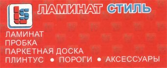 Логотип - Ламинат Стиль