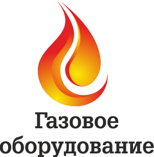 Логотип - Газовое оборудование