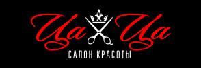 ЦаЦа - салон красоты в Белгороде