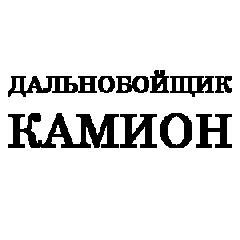 Логотип - Дальнобойщик - Камион