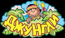Логотип - Джунгли - детский центр