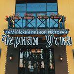 Английский пивной ресторан «Чёрная утка» - Белгород