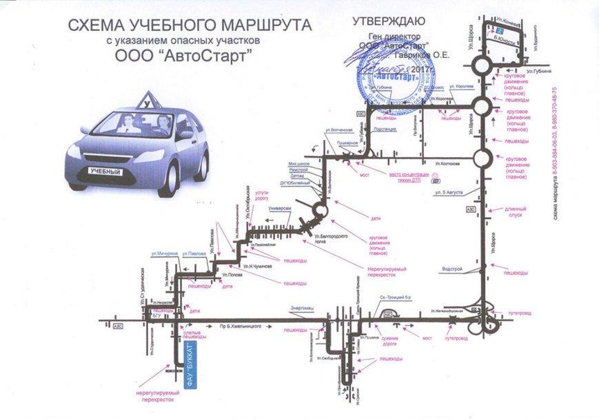 Схема учебного маршрута, фото-1