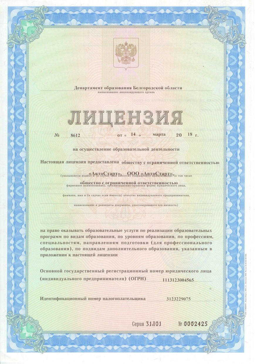 Лицензии, фото-1