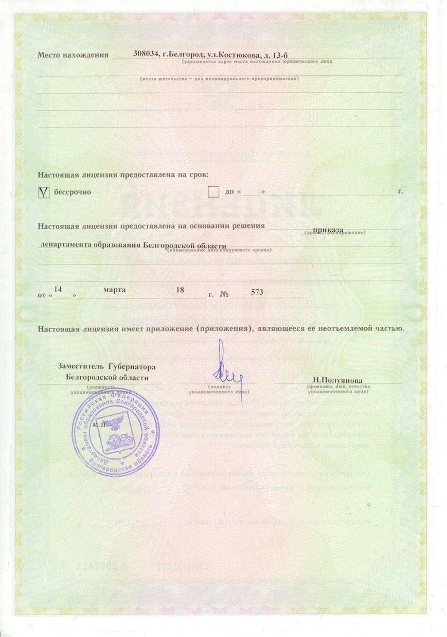 Лицензии, фото-3