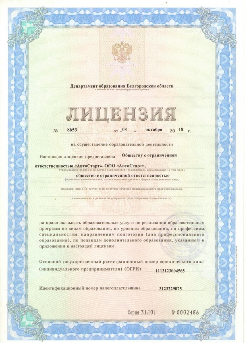 Лицензии, фото-4