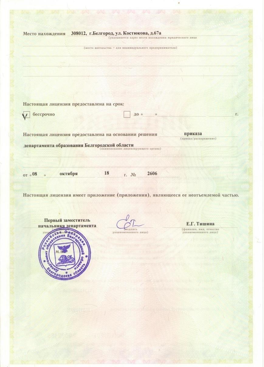 Лицензии, фото-6