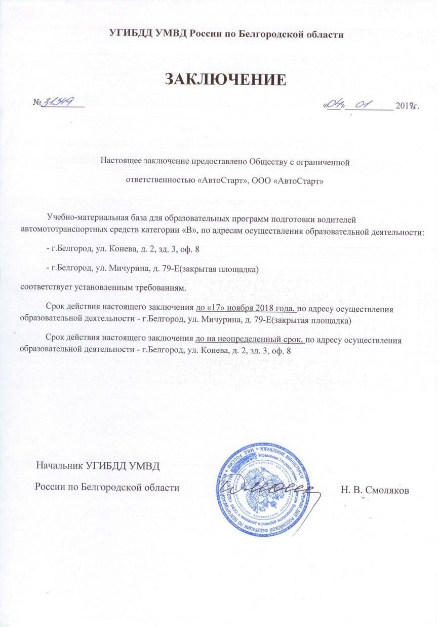 Лицензии, фото-8
