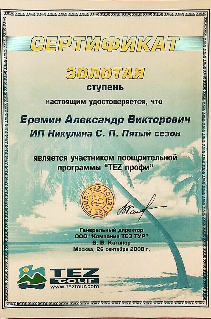 Наши награды и сертификаты, фото-8