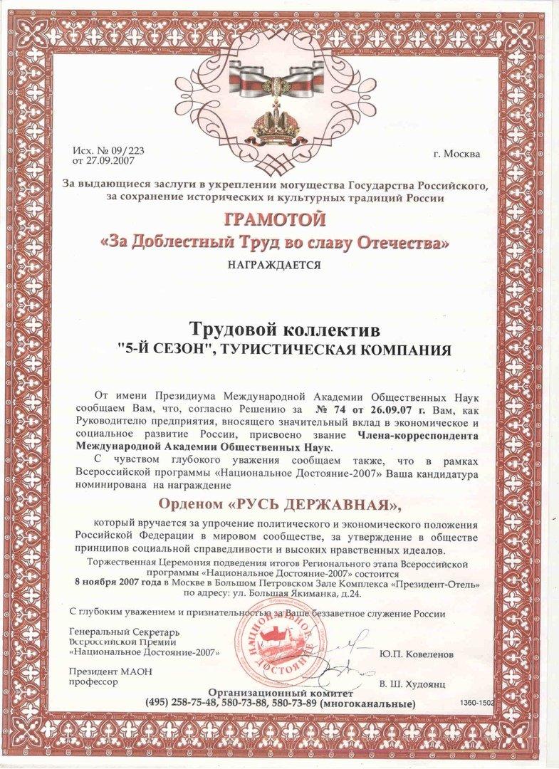 Наши награды и сертификаты, фото-3