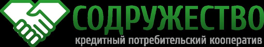 """О кредитном потребительском кооперативе """"Содружество"""", фото-1"""