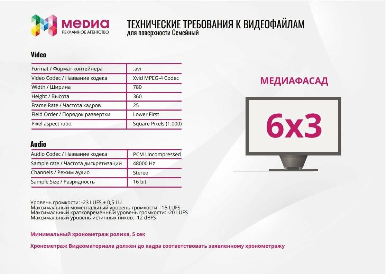 Технические требования к видеофайлам для поверхностей, фото-3