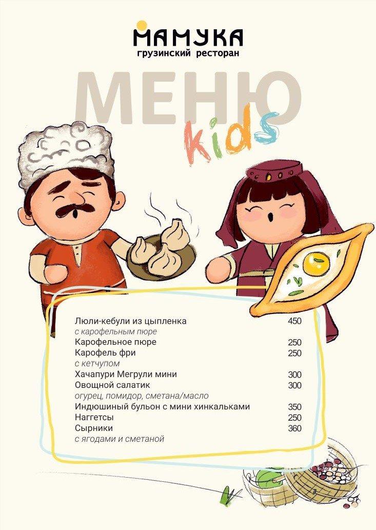 Детское меню, фото-1