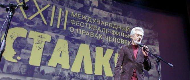 В Белгороде пройдёт кинофестиваль о правах человека «Сталкер»