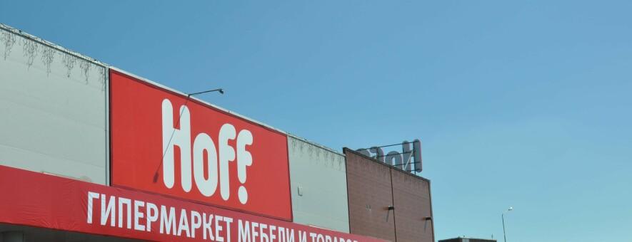 В Белгороде открылся гипермаркет Hoff. Что в нём особенного  - go31.ru 582b96eabc4