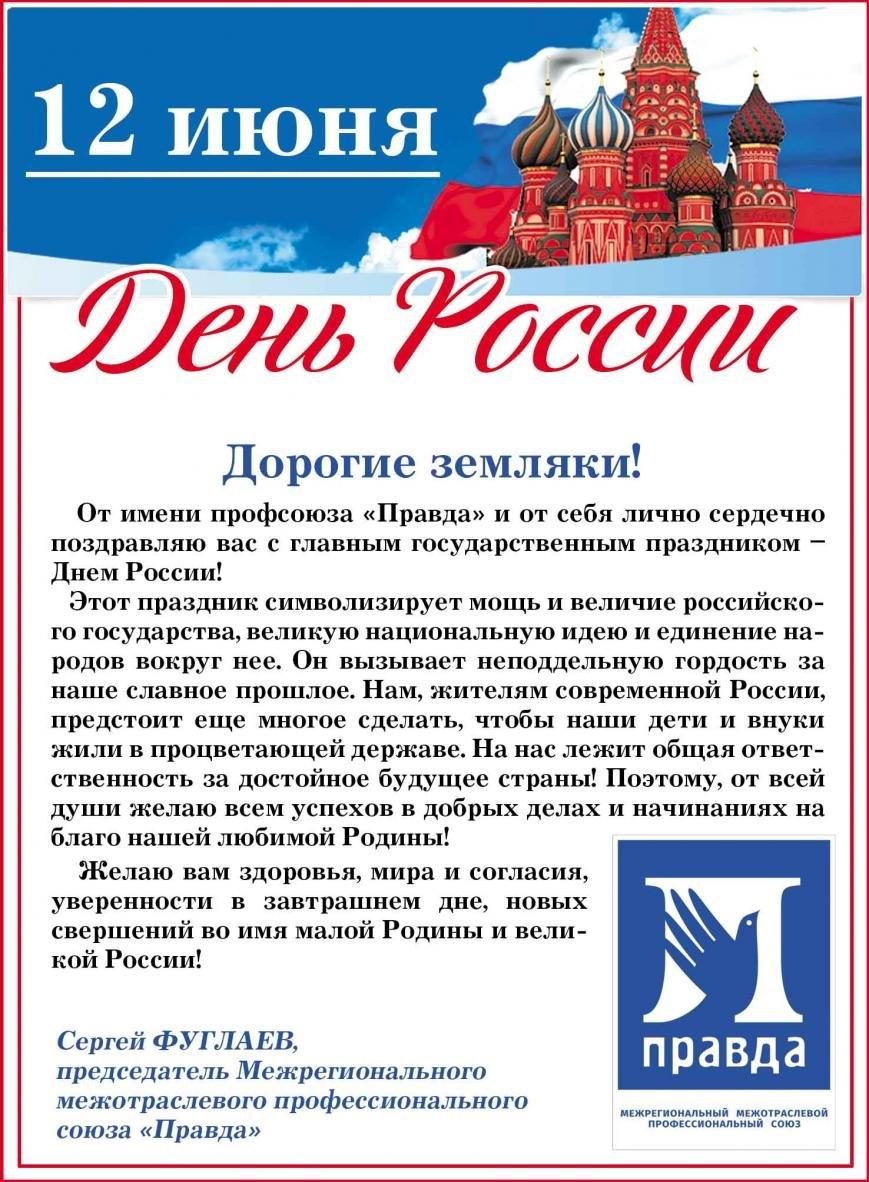 Поздравление односельчан с днем россии