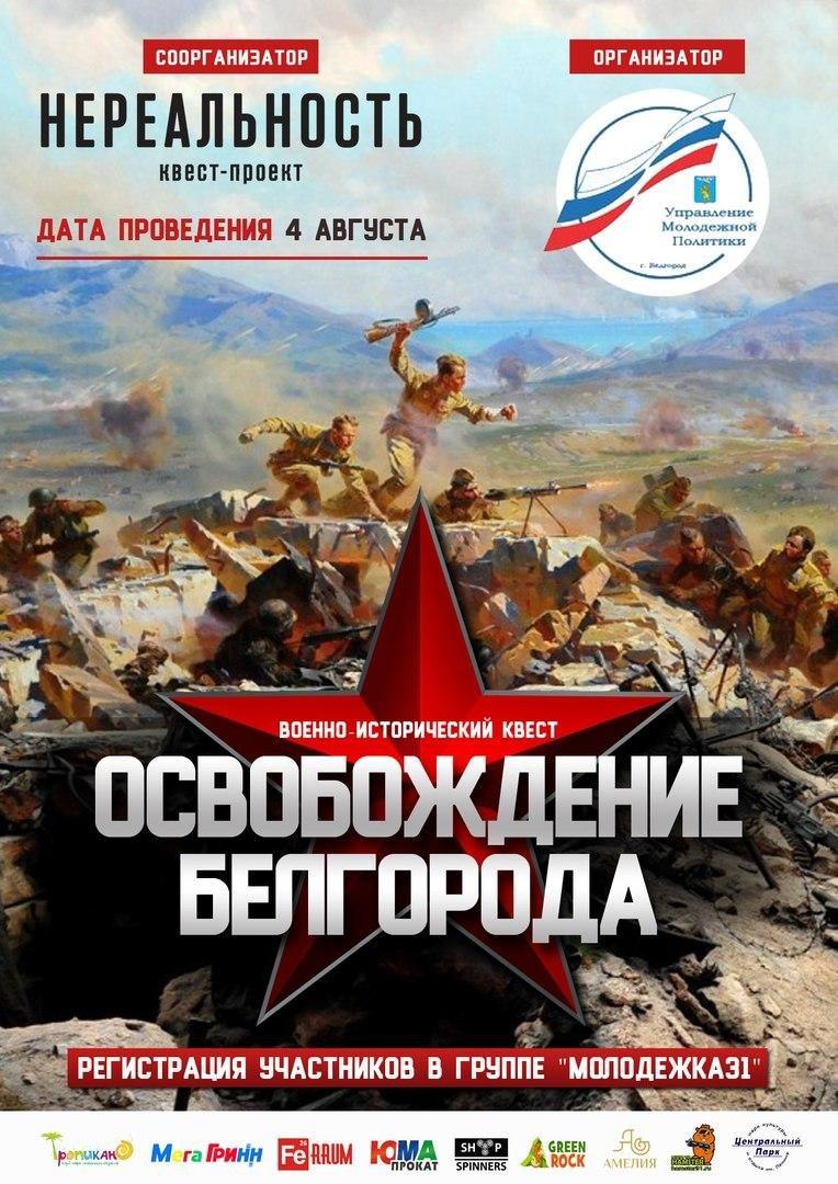 Белгородцев приглашают на военно-исторический квест, фото-1