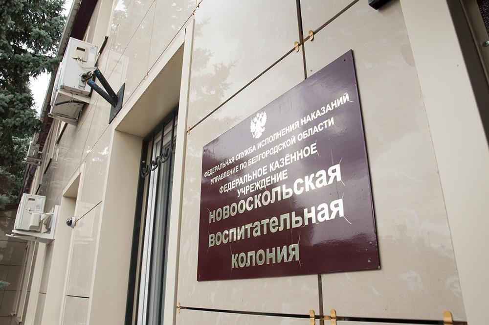 Табличка на входе в колонию. Фото Игоря Ермоленко