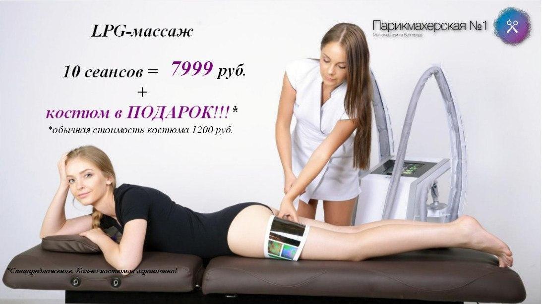 В салонах сети «Парикмахерская №1» теперь можно записаться на LPG-массаж , фото-5