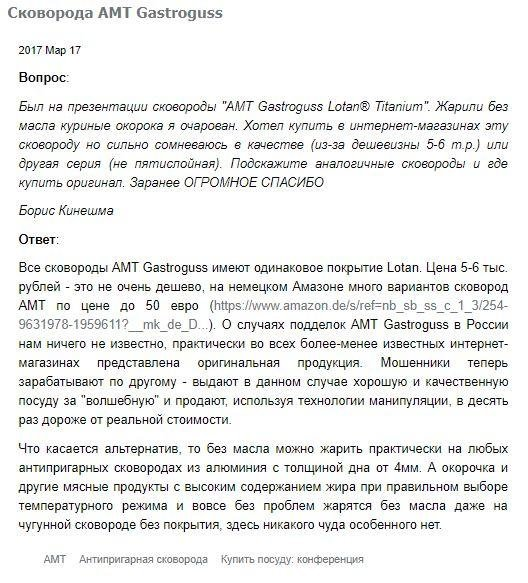 Скриншот с сайта posudka.ru