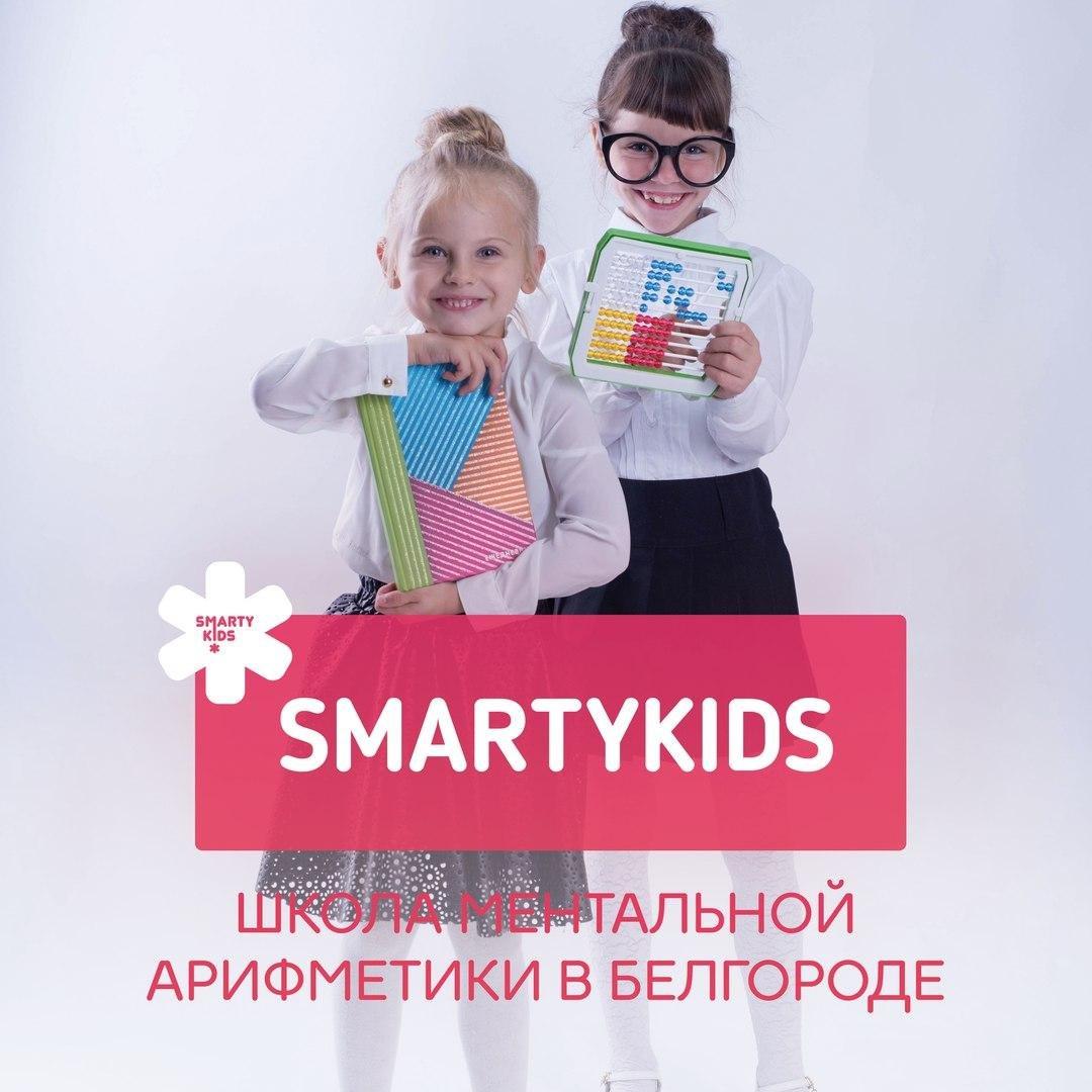 В Белгороде открылся уникальный центр ментальной арифметики Smarty Kids, фото-1