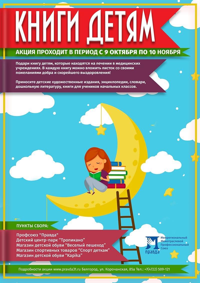 В Белгороде проходит благотворительная акция «Книги детям», фото-5