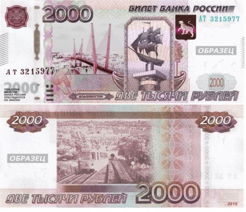 Белгородцам презентуют банкноты номиналом 200 и 2000 рублей, фото-1
