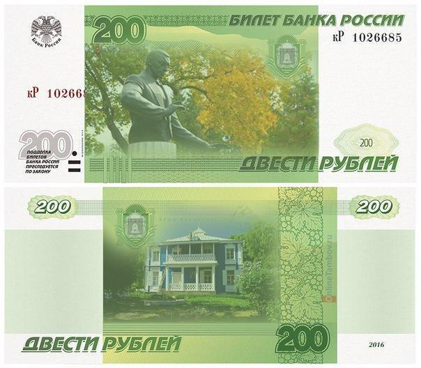 Белгородцам презентуют банкноты номиналом 200 и 2000 рублей, фото-2
