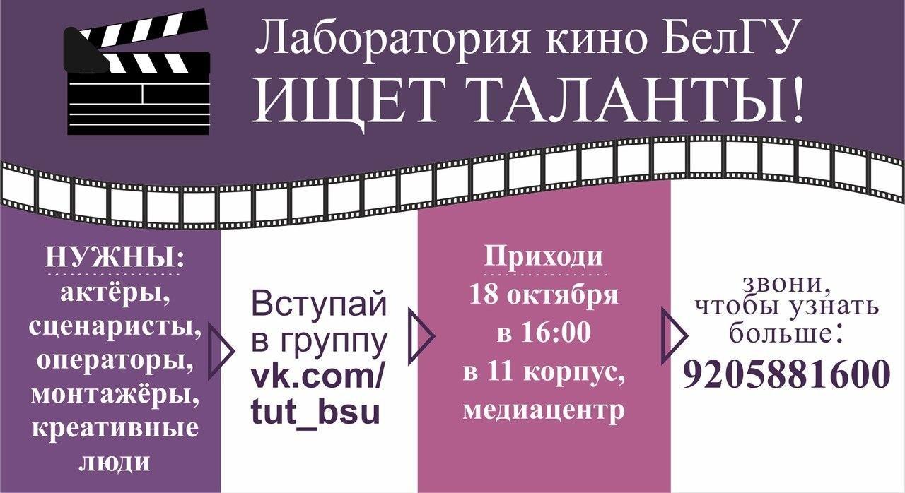 Кинолаборатория БелГУ ищет таланты: нужны актёры, сценаристы, операторы и монтажёры, фото-1