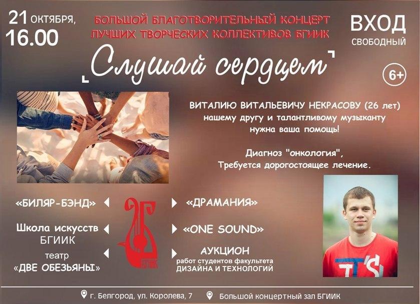 Белгородские музыканты устраивают благотворительный концерт в поддержку Виталия Некрасова, фото-1