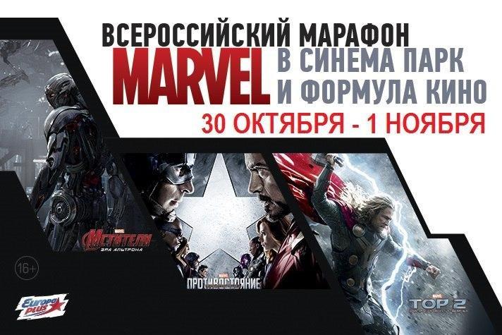 Выиграй пригласительный на марафон Marvel в «Синема Парке», фото-1