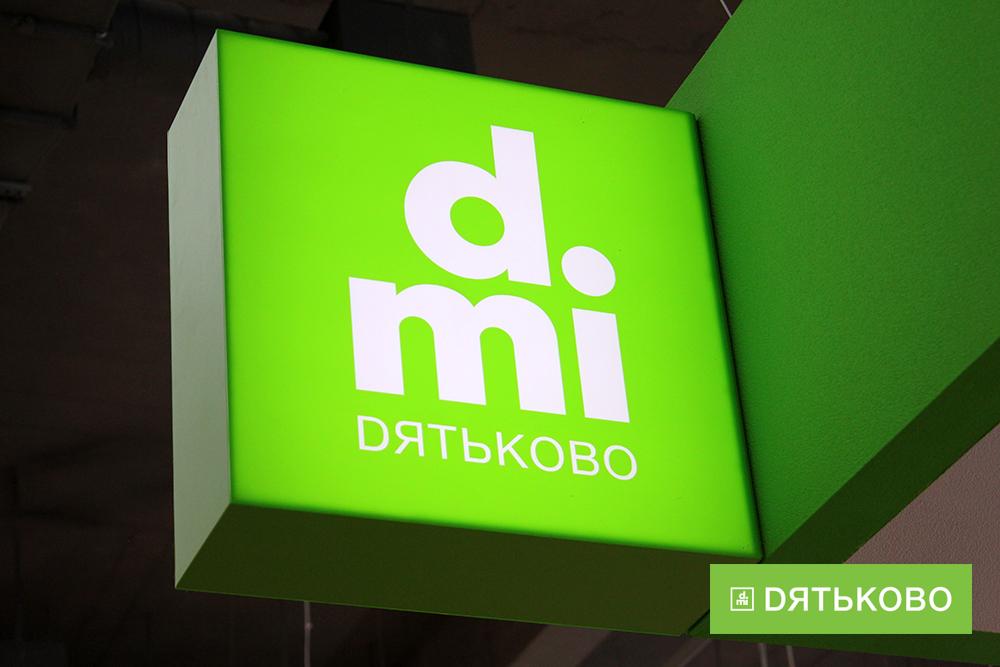 Dmi Дятьково – качество во всём, фото-3