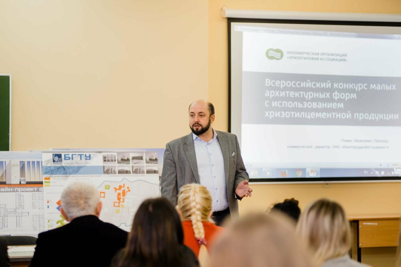 Белгородские студенты-архитекторы обновят городскую среду с помощью изделий из хризотилцемента, фото-1